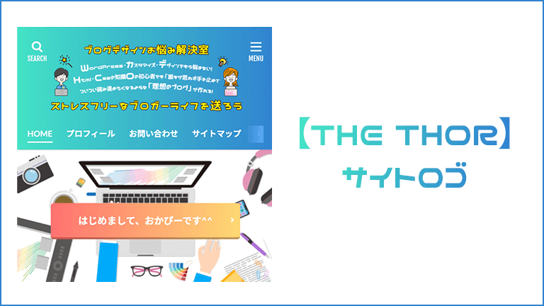 THE THOR サイトロゴ