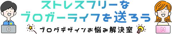 ブログデザインお悩み解決室